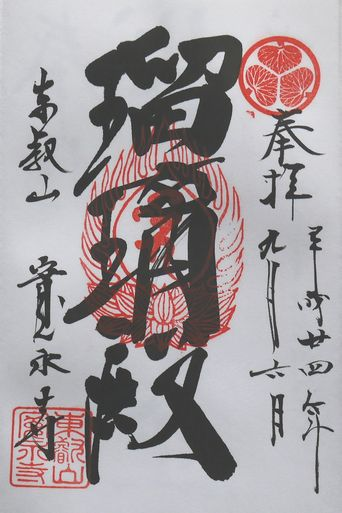 上野寛永寺jpg