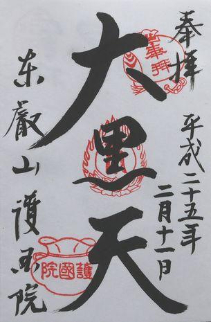 上野護国院