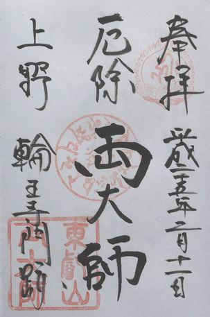 上野両大師堂