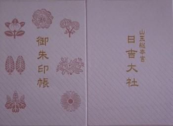 日吉大社帳