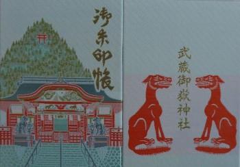 武蔵御嶽神社朱印帳
