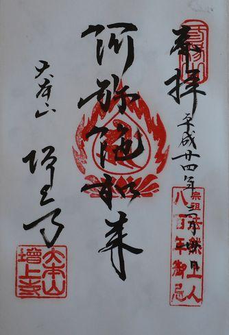 増上寺朱印