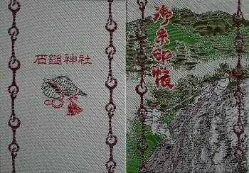 石鎚神社朱印帳