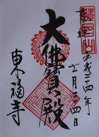 東福寺朱印