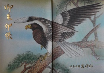 鷲神社朱印帳