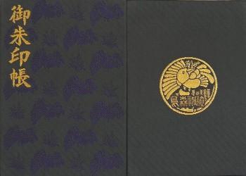 烏森神社帳