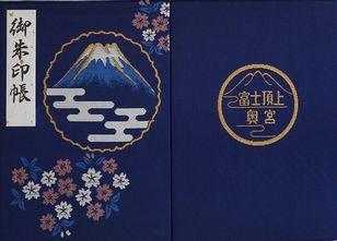 奥宮富士山神社50