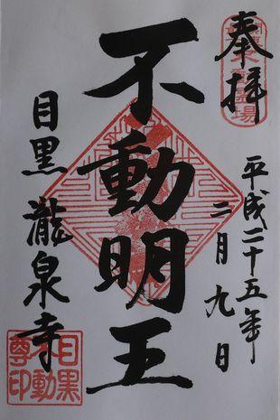 目黒不動朱印