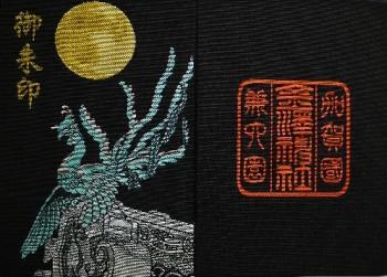 金沢神社朱印帳