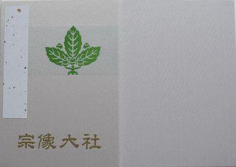 宗像大社帳