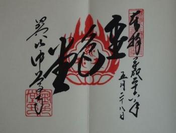 中尊寺金色堂朱印70