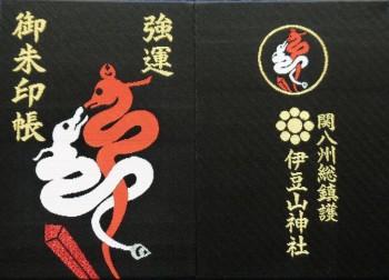 伊豆山神社帳