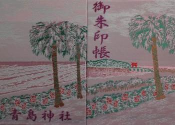 青島神社朱印帳