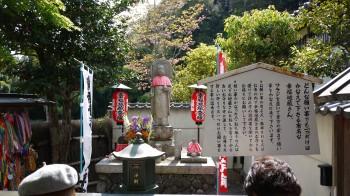 鈴虫寺幸福地蔵