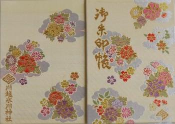 川越氷川神社帳