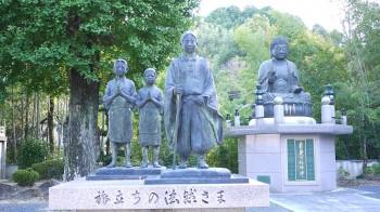 誕生寺旅立ち
