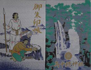 高千穂神社帳