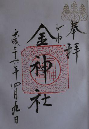 金神社朱印