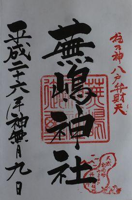 蕪島人神社朱印