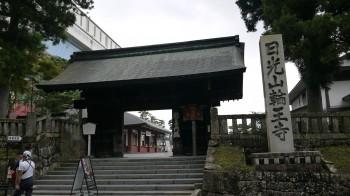 輪王寺黒門