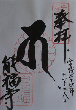 能福寺朱印