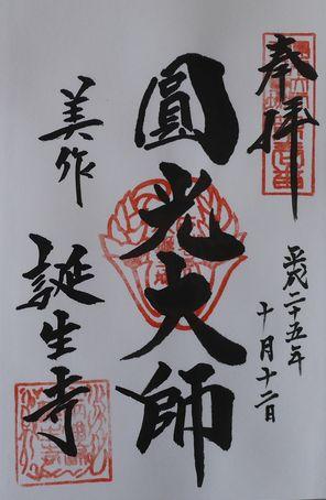 誕生寺円光大師朱印