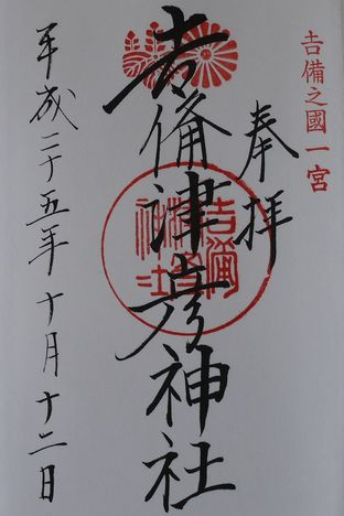 吉備津彦神社朱印