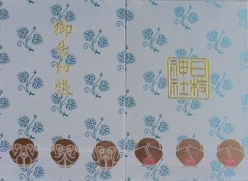 日枝神社帳