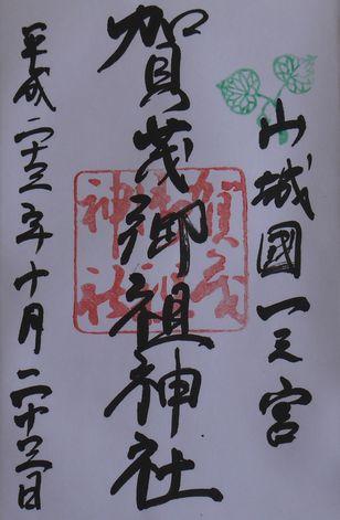 朱印 下賀茂神社