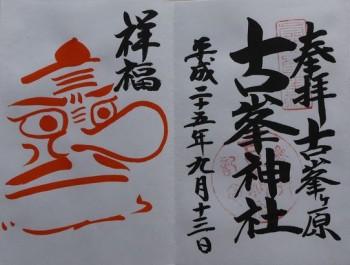 古峰神社朱印