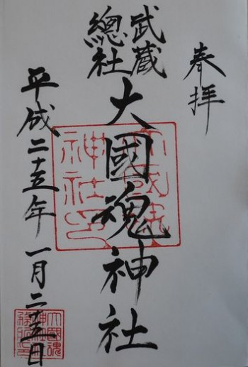 大国魂神社朱印