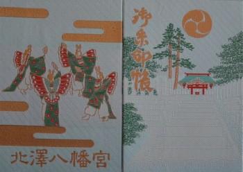 北沢八幡帳面