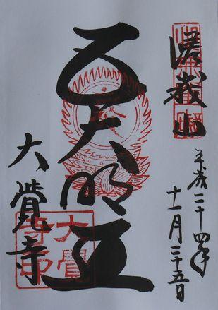 朱印 大覚寺