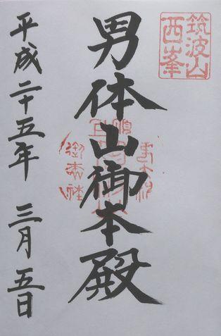 筑波男体山