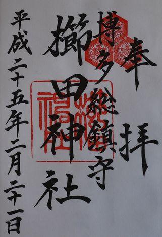 櫛田神社朱印