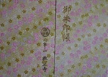 興正寺朱印帳
