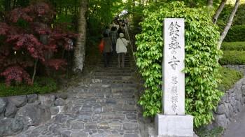 鈴虫寺入り口