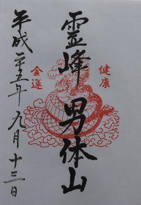 中宮詞男体山朱印
