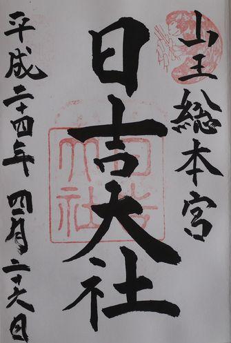 日吉大社朱印