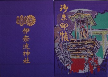 伊奈波神社朱印帳