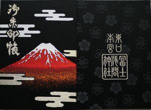 須走浅間神社帳