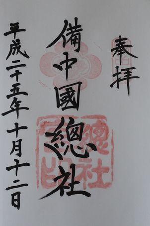 備中総社朱印