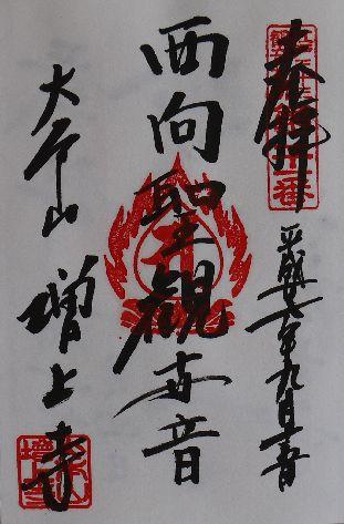 増上寺 西向き観音朱印