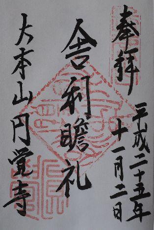 円覚寺舎利殿朱印40