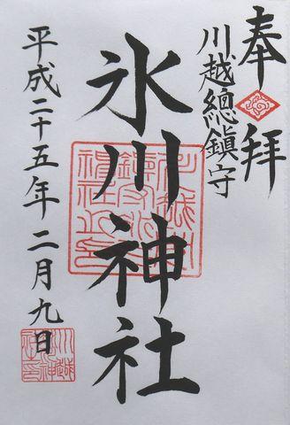 氷川神社ご朱印- コピー (2)
