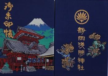 静岡浅間神社朱印帳