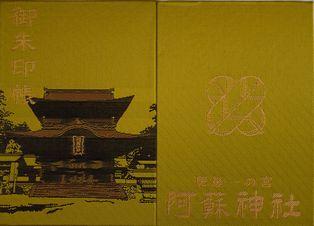 阿蘇神社帳