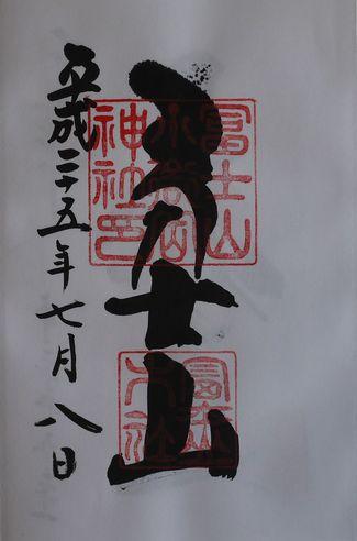 小御岳神社朱印