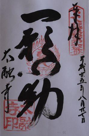 太融寺朱印2