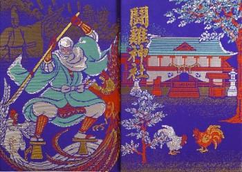 闘鶏神社御朱印帳